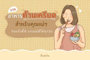 อาหารต้านเครียดสำหรับคุณแม่ๆ กินแล้วดี๊ดี อารมณ์ดีได้ทุกวัน