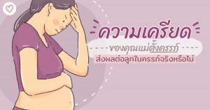 ความเครียดของคุณแม่ตั้งครรภ์ ส่งผลต่อลูกในครรภ์จริงหรือไม่